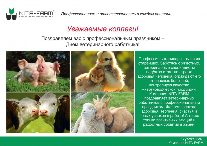 официальное поздравление с днем ветеринарного работника от главы расстояние